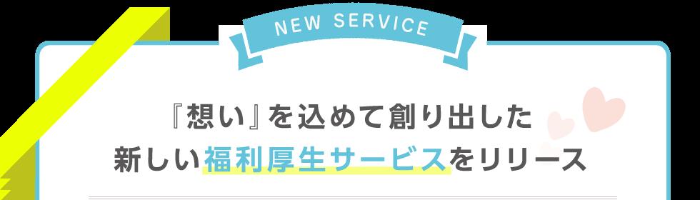 『想い』を込めて創り出した新しい福利厚生サービスをリリース